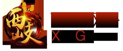 西岐logo